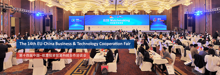 The 14th EU-China Business & Technology Cooperation Fair